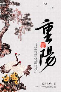 登高重阳节日海报