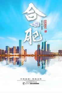 合肥旅游宣传海报