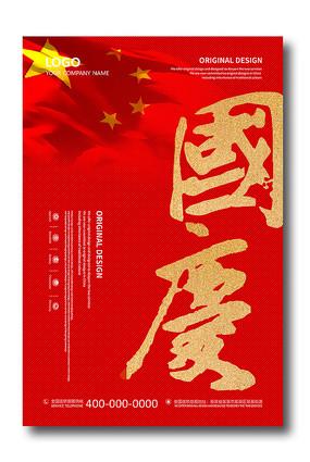 红色大气迎国庆海报