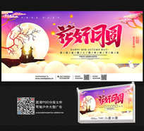 花好月圆中秋节活动海报