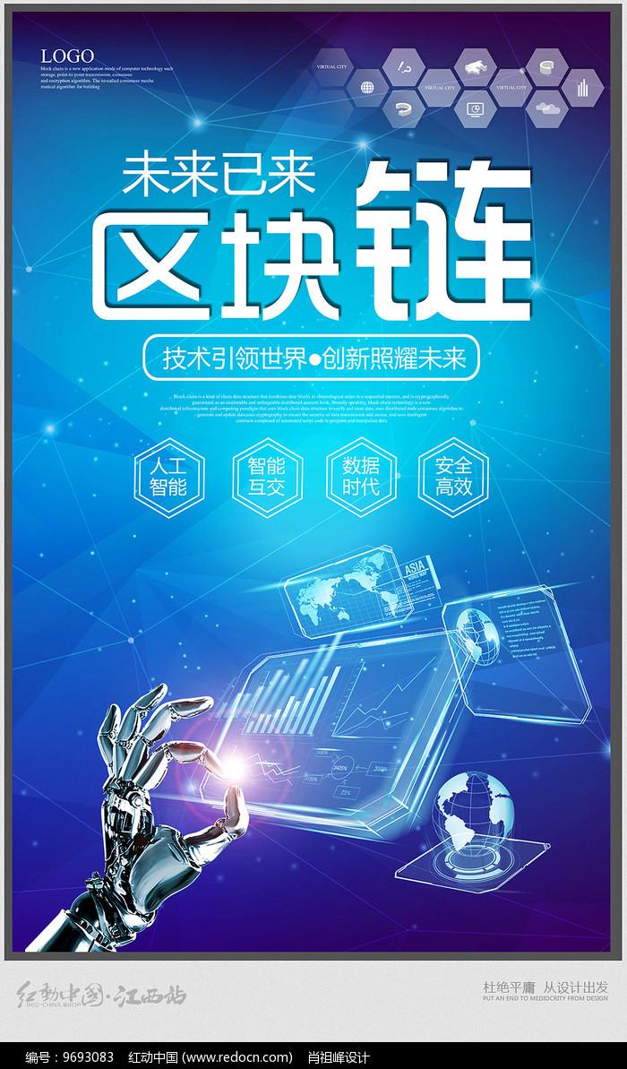 简约科技区块链宣传海报图片