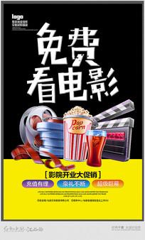 简约免费观影电影宣传海报