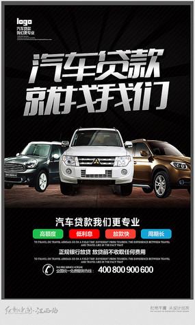 简约汽车贷款宣传海报