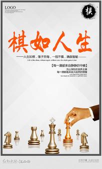 简约象棋棋如人生企业文化展板