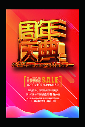 金色周年店庆海报设计