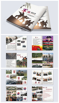 军人战友部队画册PSD模版