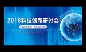 科技感企业公司会议舞台背景板