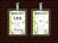 绿叶环保工作证