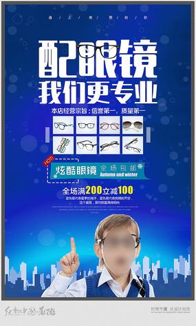 配眼镜促销海报设计