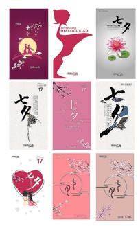 七夕手机端海报设计