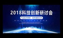 企业科技创新高峰论坛会议展板