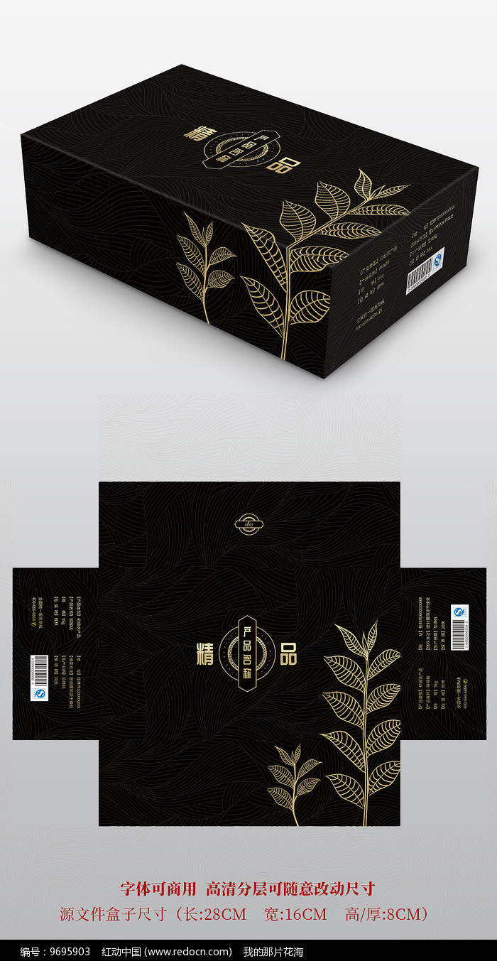 食品茶叶酒黑金高档包装设计图片
