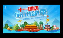 十一国庆节旅游宣传海报