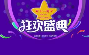 双十一狂欢盛典banner
