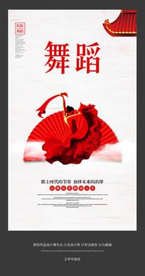 舞蹈民族舞宣传海报设计