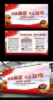 中国风扫黑除恶展板