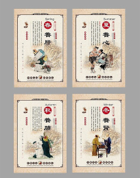 中国风四季养生挂图展板