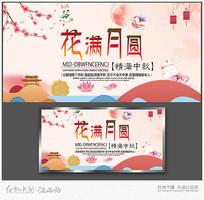 中国风中秋佳节海报设计
