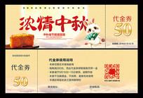 中国风中秋节代金券设计