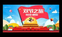 中秋国庆双节旅游宣传海报