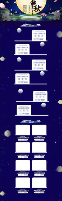 中秋节首页促销装修模板