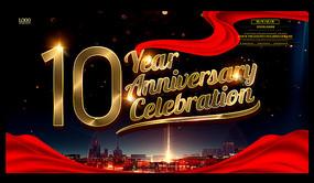 10周年庆典活动主题展板