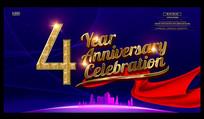 4周年店庆活动展板