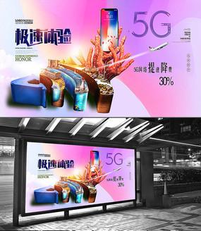 5G流量无线网络提速降费海报