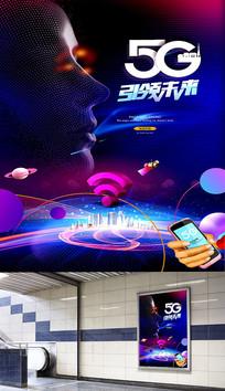 5G引领未来极速体验科技海报