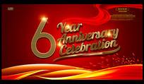 6周年公司庆典背景