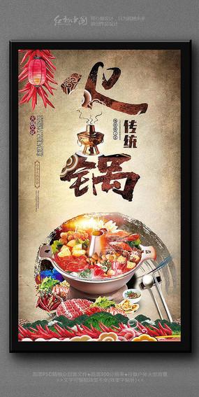 创意大气传统火锅美食文化海报