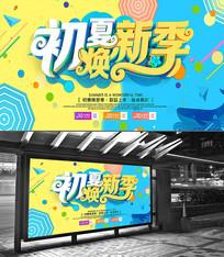 初夏焕新季宣传海报