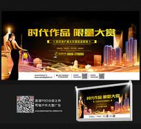 大气地产广告背景展板