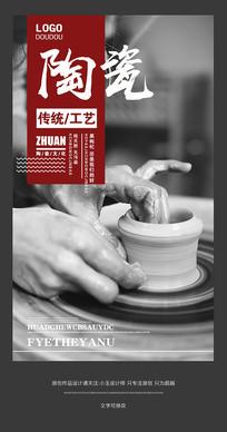 大气陶瓷宣传海报设计