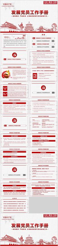发展党员工作手册PPT模板