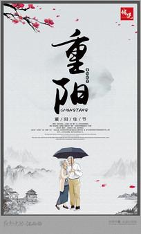 复古重阳节宣传海报
