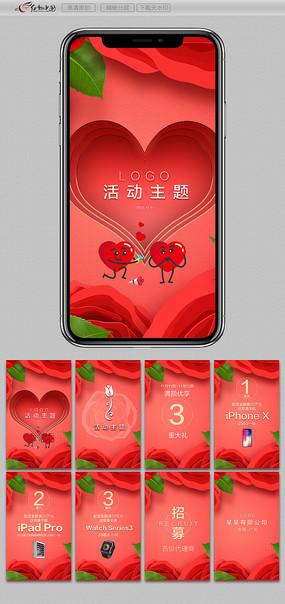 红色爱情主题H5手机海报 PSD