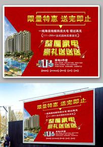 红色大气房地产促销活动展板