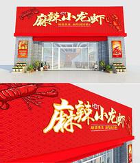 红色大气小龙虾门头设计