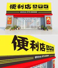黄色便利店超市门头设计