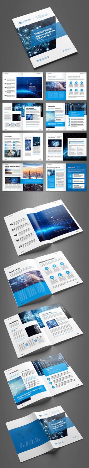 简约蓝色网络科技画册设计模板