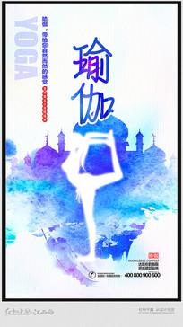 简约水彩瑜伽宣传海报