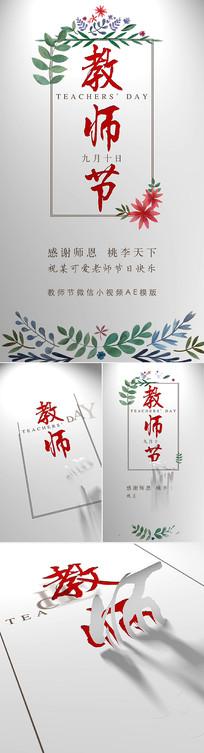 教师节祝福贺卡AE模版