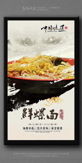 精美鲜螺面条餐饮美食海报