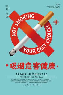 禁止吸烟广告海报