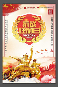 抗日战争胜利周年海报