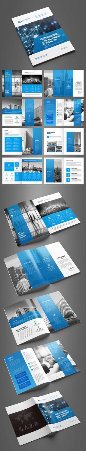 蓝色网络科技画册设计模板
