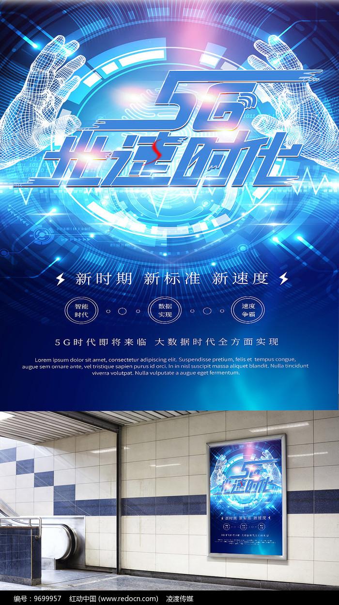 立体字5G新时代海报图片