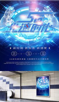 立体字5G新时代海报