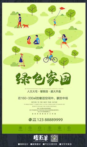 绿色家园房地产宣传海报